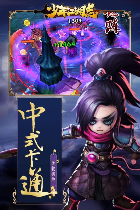 少年江湖志安卓GM版 V4.0.0