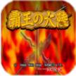 三国志2霸王的大陆安卓版 V1.0.0
