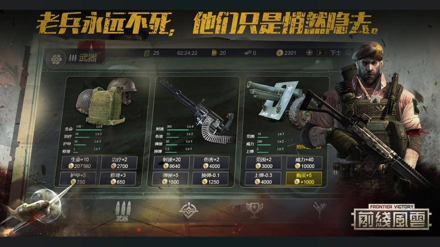 前线风云二战名将勋章安卓版 V1.0