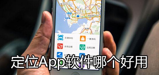 定位App软件哪个好用又靠谱