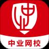中业网校安卓版 V2.6.2