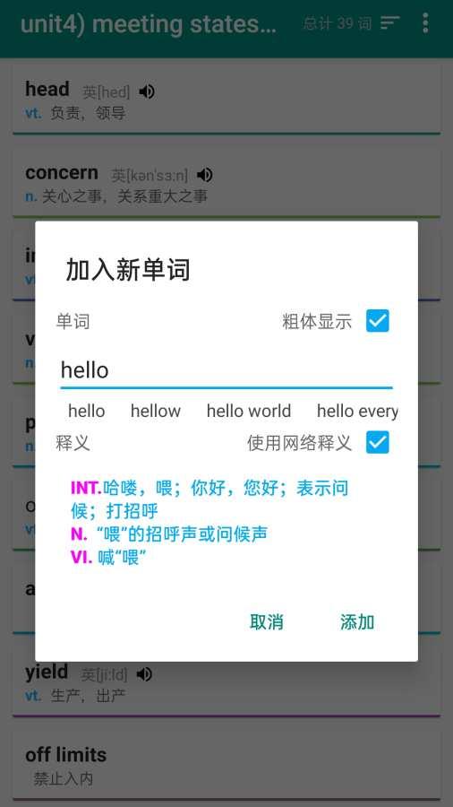 简单词本安卓版 V1.2.9