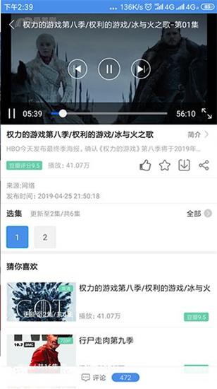 爱美剧安卓红色旧版 V2.1.2