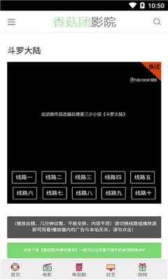 香菇团影院安卓版 V0.3.0