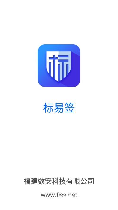 标易签安卓版 V1.0