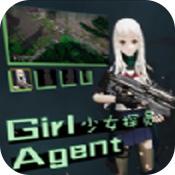 少女探员安卓版 V1.0