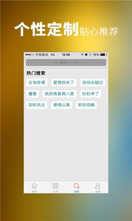美嘉乐影安卓破解版 V2.8.2