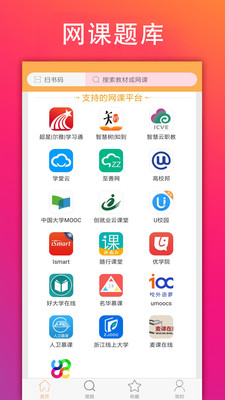 学小易安卓版 V1.0