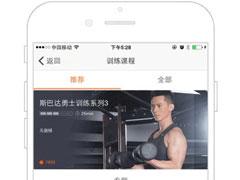 健身app用哪个最好?五款好用的健身App免费下载