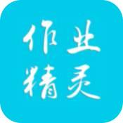 作业精灵安卓版 V1.0