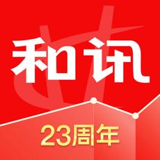 和讯财经ios版 V6.3.2