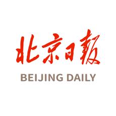 北京日报ios版