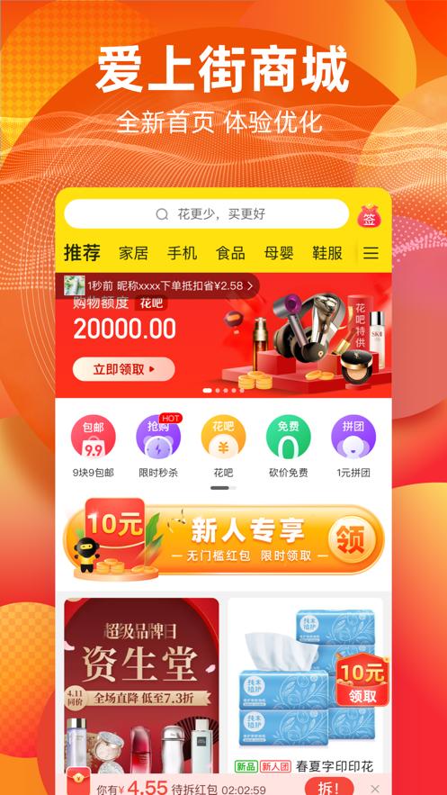 爱上街ios版 V4.5.9