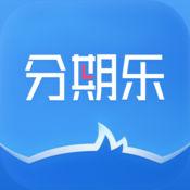 分期乐安卓特别版 V4.11.3