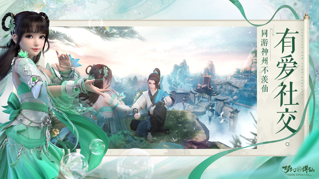 梦幻新诛仙安卓公测版 V0.111.178