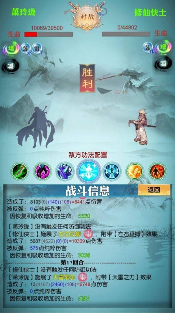 咸鱼修仙传安卓版 V1.0