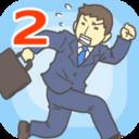 走出办公室安卓版 V1.5.5