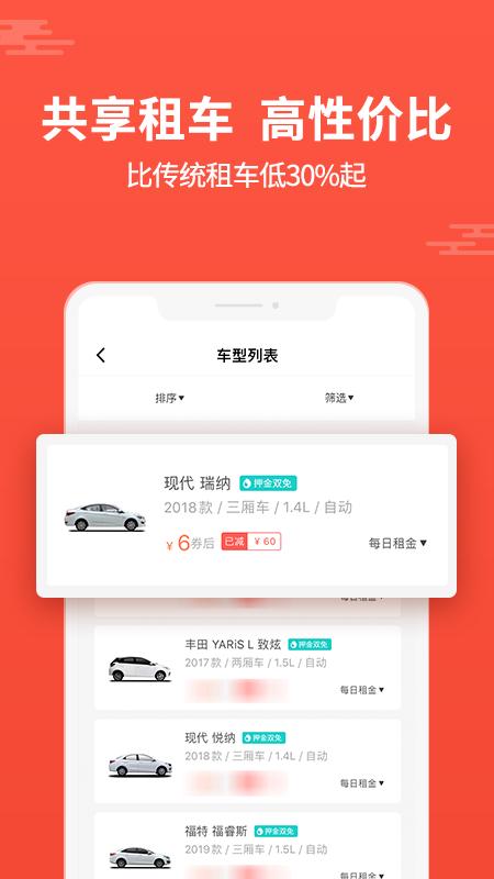 大方租车安卓版 V2.0.7