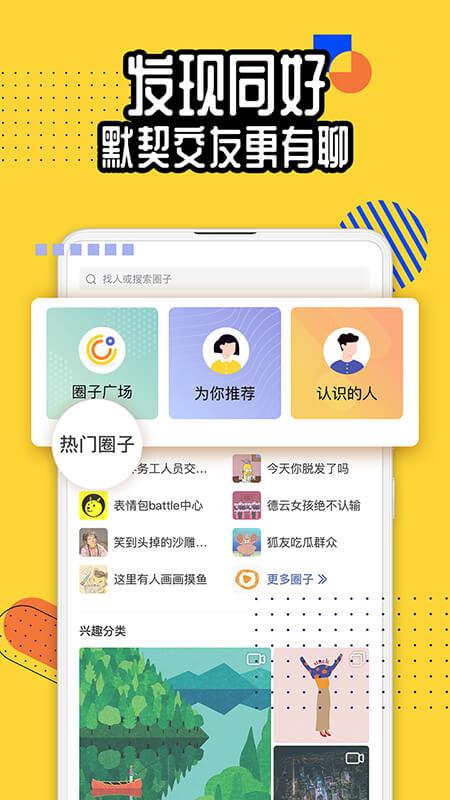 狐友安卓版 V5.3.0