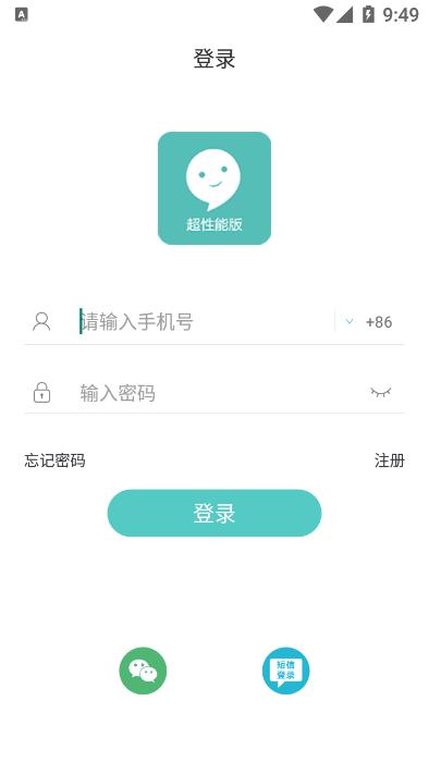 嘉信安卓版 V1.3.2