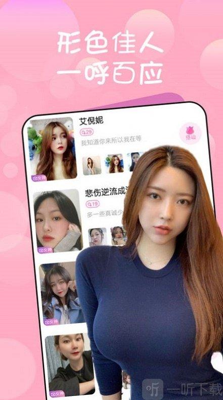 情动交友安卓版 V1.0