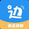 边走边聊安卓版 V1.0.0