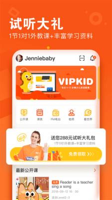VIPKID英语ios版 V2.32.0