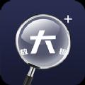 图文放大镜安卓版 V1.0