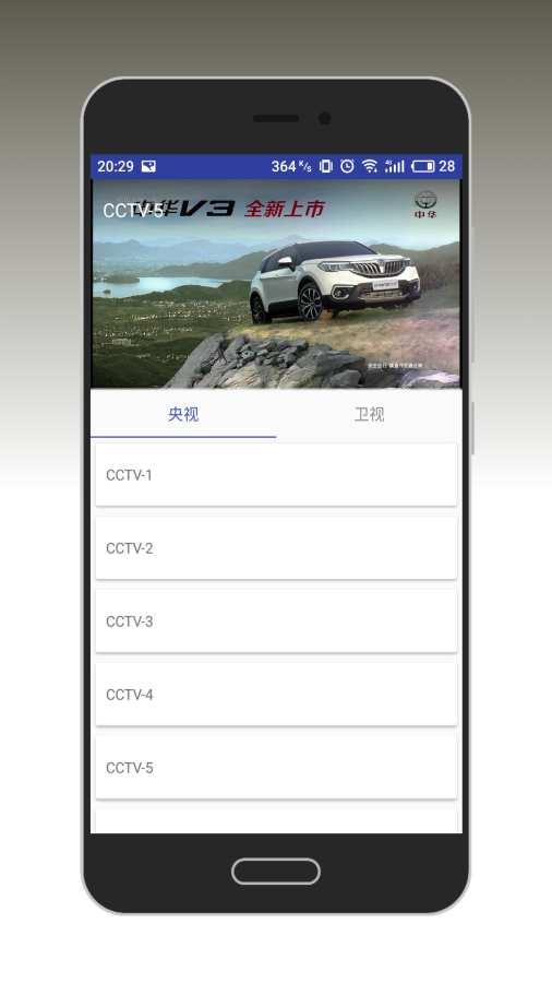 火星影视安卓清爽版 V3.1.6