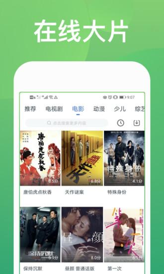 扬帆视频官方安卓版 V2.7.3