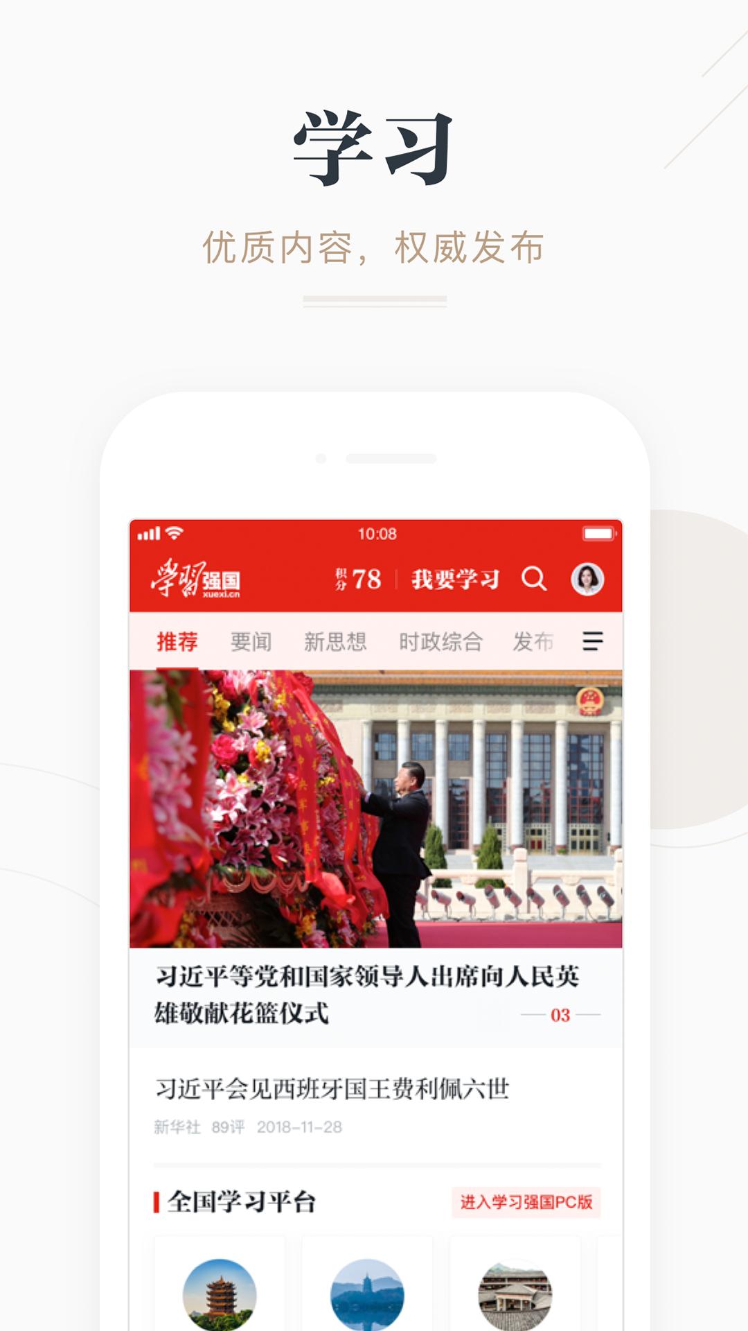 学习强国安卓版 V2.7.1