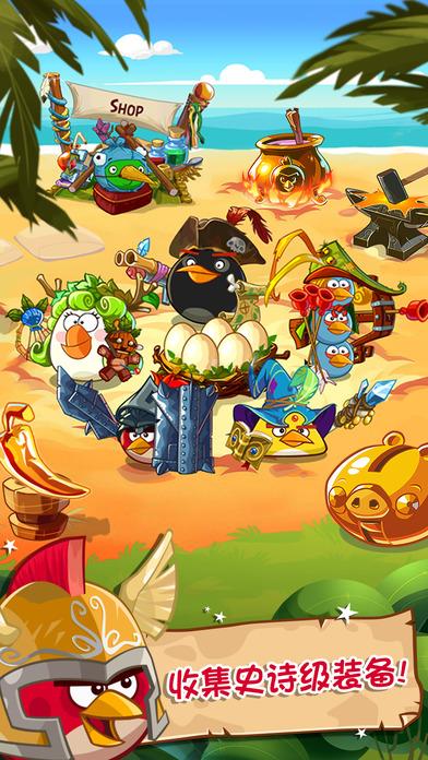愤怒的小鸟英雄传安卓版 V2.1.25825.4186