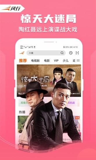 风行视频安卓电视版 V4.0.9.2