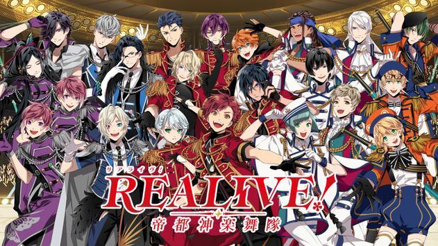 REALIVE帝都神乐舞队安卓版 V1.2.18