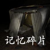 孙美琪疑案记忆碎片安卓版 V1.0