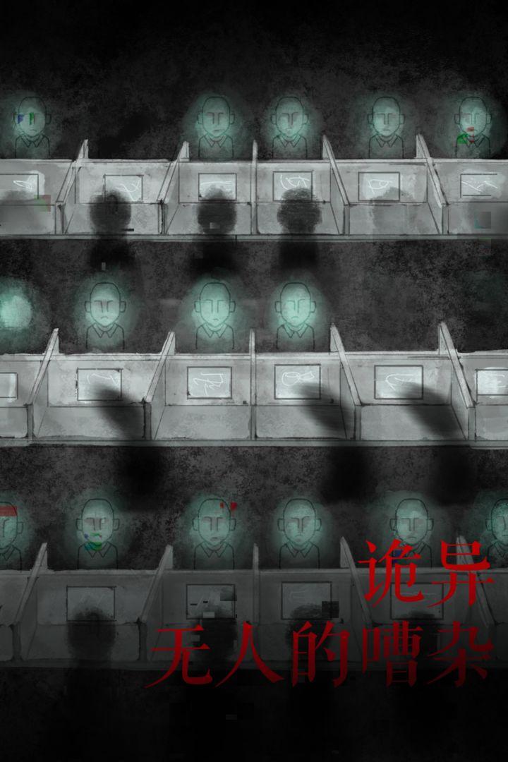 凶楼1逃离办公室安卓版 V1.0