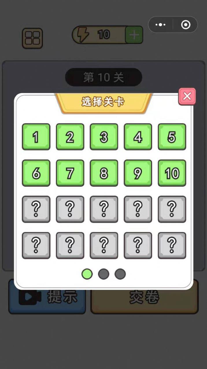 汉字小状元安卓版 V2.0