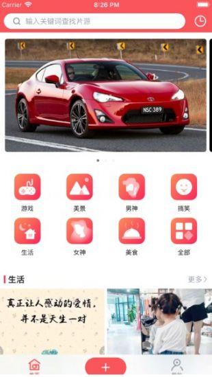 辣椒视频安卓在线观看版 V1.0