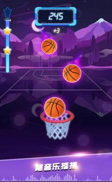 音跃篮球安卓版 V1.2.6