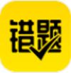 作业辅导错题本安卓版 V1.0.0
