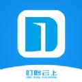 叮咚云上安卓版 V1.0.1
