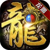 龙渊大陆安卓版 V1.3.0