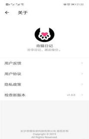 奇猫日记安卓版 V1.0.0