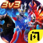 奥特超人王者对决安卓版 V1.0