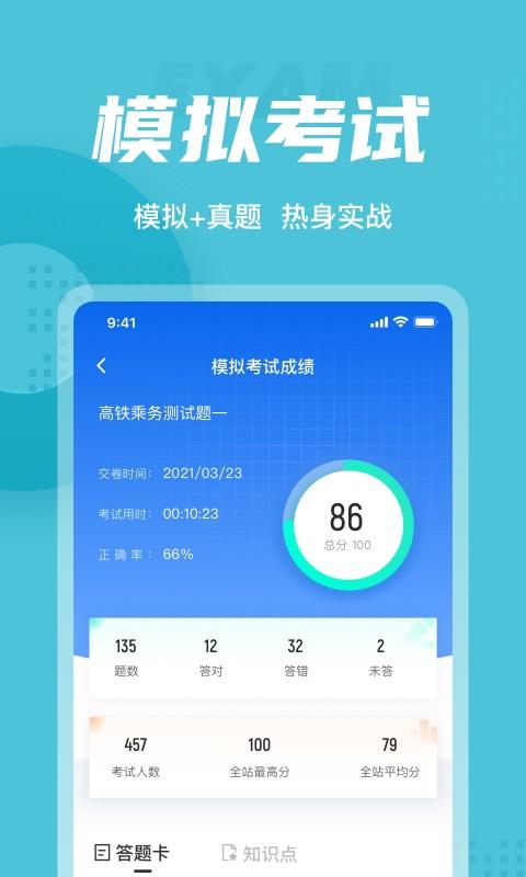 乘务员考试聚题库安卓版 V1.0.5