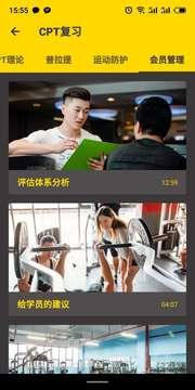 赛普健身安卓版 V4.2.20