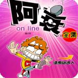 阿衰漫画安卓版 V1.0.23