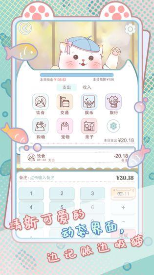 咪呜记账簿安卓版 V1.0.0