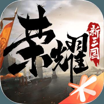 荣耀新三国安卓版 V1.0.23.0
