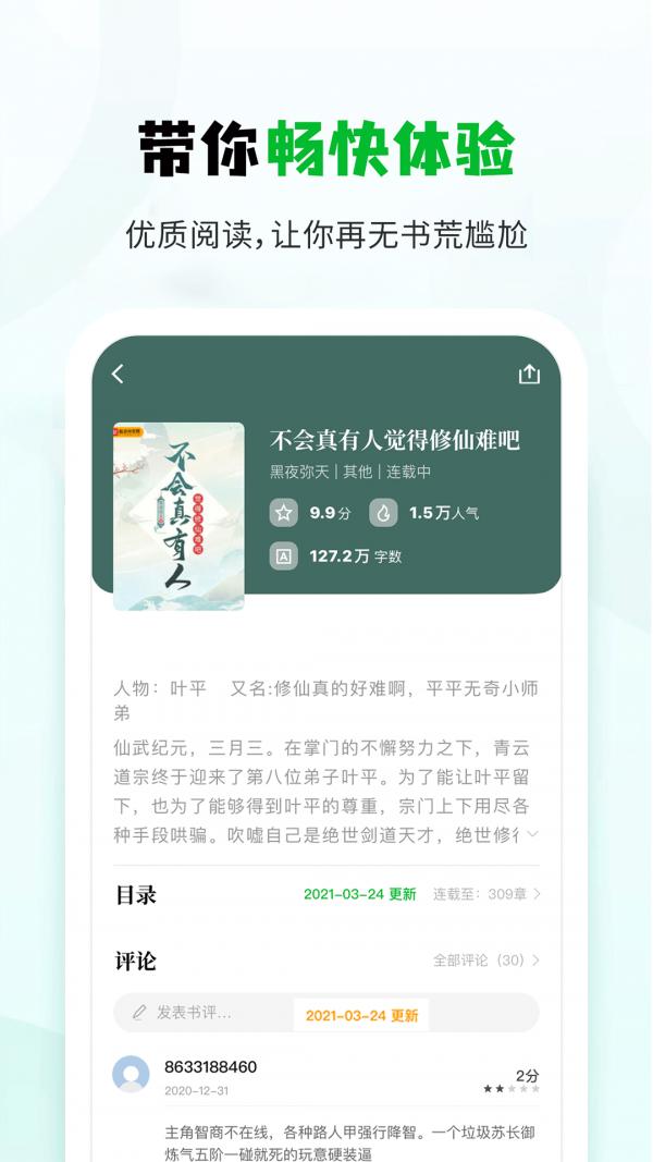 小书森阅读安卓版 V1.2.0
